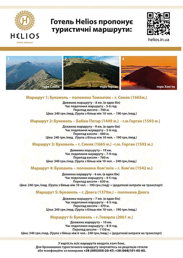 Список туристических маршрутов в Буковеле